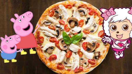 34集:喜羊羊与灰太狼的假期:和美羊羊学做披萨  煮意大利粉 很好吃很好吃★粉红猪小妹 小猪佩奇假期也在学做披萨意大利粉