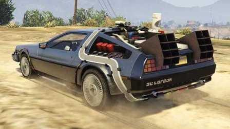 《GTA5》汽车mod #169Delorean DMC12 时光穿梭机【回到未来 特辑篇 中】