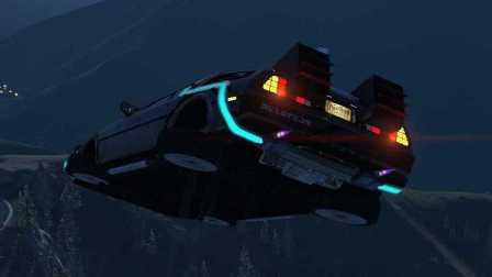 《GTA5》汽车mod #170Delorean DMC12 时光穿梭机 飞行版【回到未来 特辑篇 下】