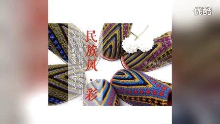 【雅馨绣坊】两边小蝴蝶民族风拖鞋编织视频上第13集织法视频