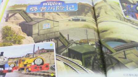 《勇者历险记》托马斯小火车和他的朋友们中文版