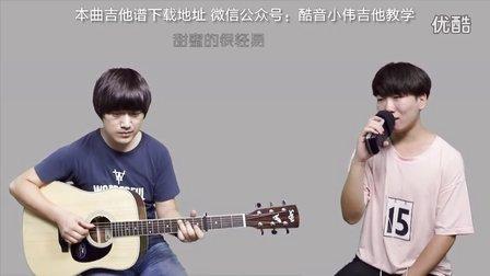 《告白气球》周杰伦 酷音小伟吉他弹唱教学