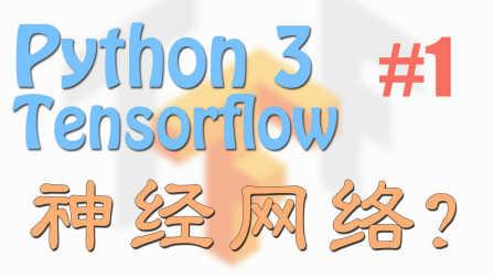 莫烦 Tensorflow 1 why? (神经网络 教学教程tutorial)