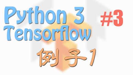 莫烦 Tensorflow 3 例子1 (神经网络 教学教程tutorial)