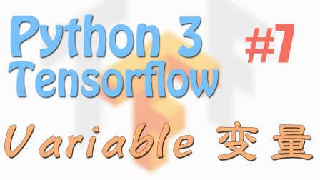 莫烦 Tensorflow 7 Variable 变量 (神经网络 教学教程tutorial)
