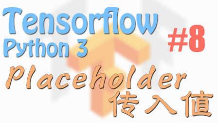 莫烦 Tensorflow 8 placeholder 传入值 (神经网络 教学教程tutorial)