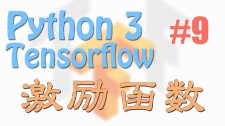 莫烦 Tensorflow 9 激励函数 activation function (神经网络 教学教程)