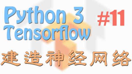 莫烦 Tensorflow 11 例子3 建造神经网络 (神经网络 教学教程)