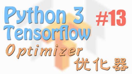 莫烦 Tensorflow 13 优化器 optimizer (神经网络 教学教程tutorial)