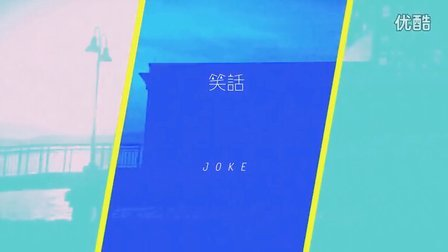Shanghai Restoration Project & Zhang Le — Joke 笑话 MV