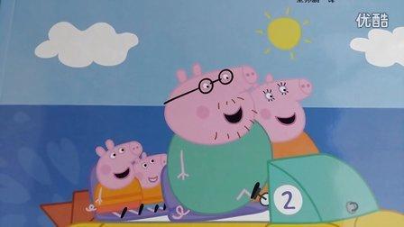 小猪佩奇 第一季25 佩奇去划船