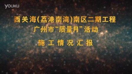 """深圳建工-西关海(荔港南湾)南区二期工程广州市""""质量月""""活动施工情况汇报"""