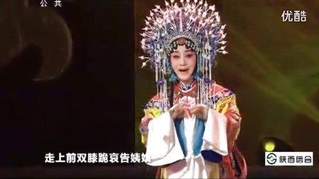 秦之声《名师高徒》秦腔传承行动启动晚会