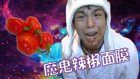 【公介大号】为了美白,日本宅男试一试敷特制魔鬼辣椒面膜的结果。