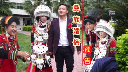 彝族婚礼结婚精彩花絮能歌善舞的彝族美女预告片