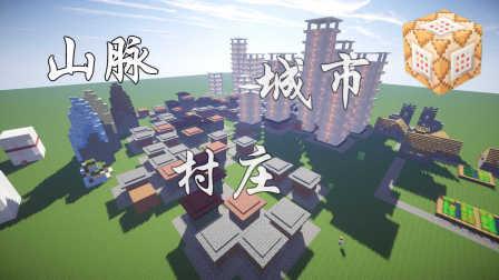 我的世界1.8.9命令方块【村庄&城市&山脉生成】演示