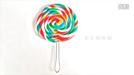 如何用轻粘土制作绚绚的彩虹棒棒糖