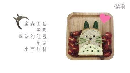 如何用面包作出萌萌的龙猫