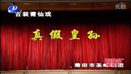 莆仙戏-真假皇孙-圣峰剧团