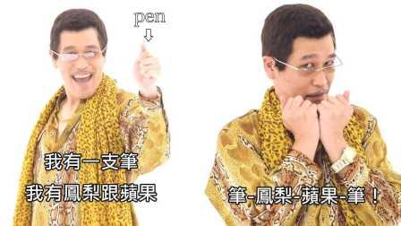【冯导】全球疯传日本大叔洗脑神曲,笔 - 凤梨 - 苹果