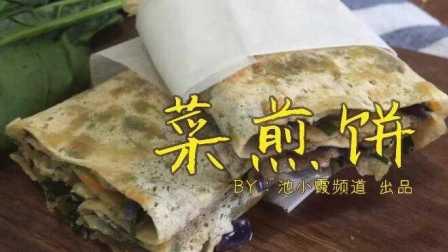 池小霞频道 美食篇 第一季 教你用电饼铛做山东名吃菜煎饼 29