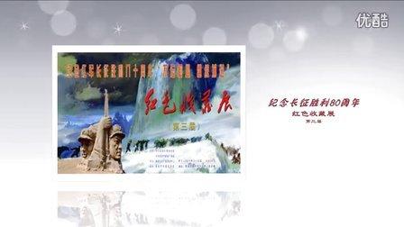 《不忘初心 继续前进》阳泉市老干部活动中心纪念长征胜利80周年(维爱沙画)
