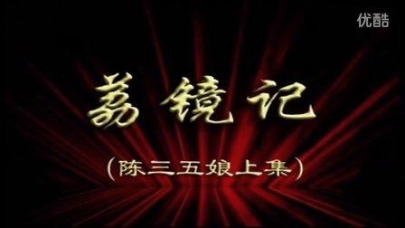 潮剧【新版荔镜记】—广东潮剧院一团