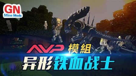 【我的世界&MineCraft】我的模组EP21-异形大战铁血战士