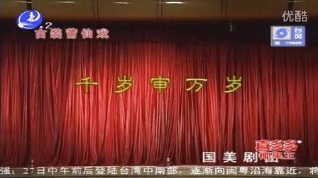 莆仙戏-千岁审万岁-国美剧团