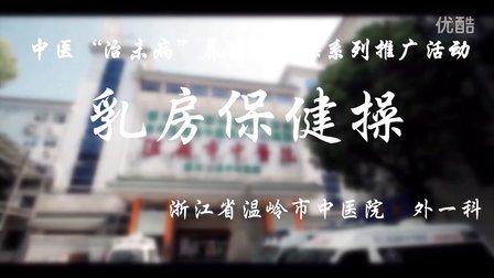 """中医""""治未病""""养身保健操系列推广活动-外一-乳房保健操"""