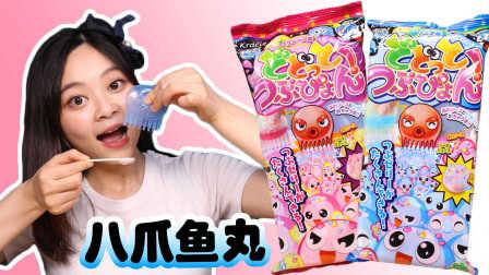 小伶玩具 跟着小伶姐姐玩食玩 特辑 18 日本食玩kracie知育菓子之八爪鱼糖果丸子 知育菓子之八爪鱼糖果丸子
