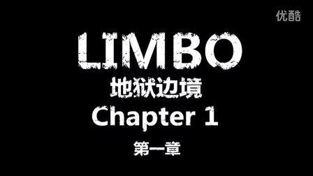 【地狱边境(LIMBO)通关攻略】-森森解说