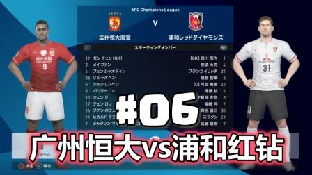#06【实况足球2017】亚冠杯-广州恒大vs浦和红钻
