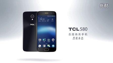 菁英本色 | TCL 580态度商务手机 产品视频