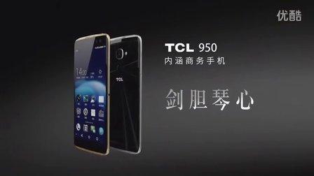 剑胆琴心 | TCL 950内涵商务手机 TVC