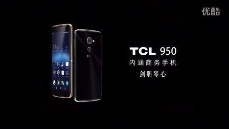 剑胆琴心 | TCL 950内涵商务手机 产品视频