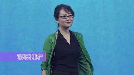 视频电商是内容创业者变现最好的途径——邓一飞 合一集团视频电商副总裁