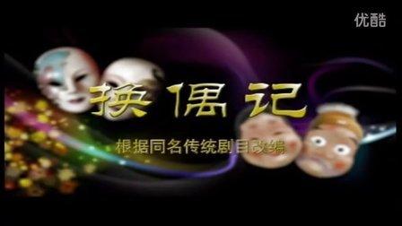 潮剧【新版换偶记】—广东潮剧院二团