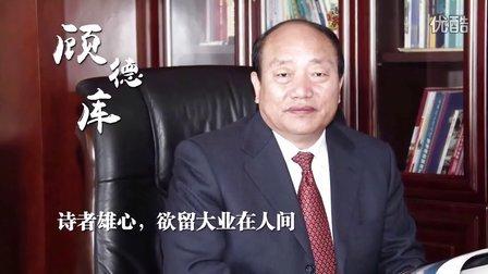 哈尔滨华德学院校长顾德库专访