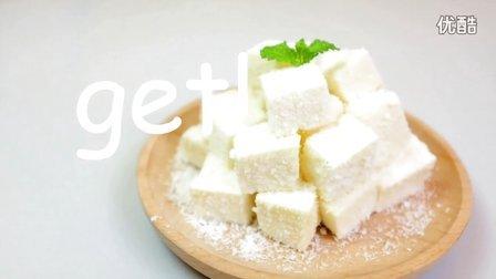 第21课 椰香牛奶小方(甜点烘焙蛋糕教学)
