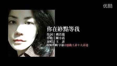 王菲 《你在终点等我》 大城小事版 MV