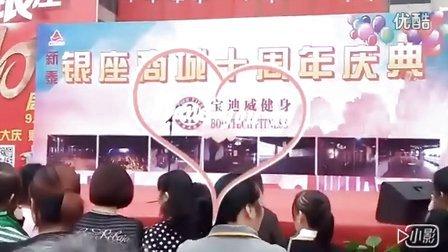 新泰银座十周年店庆