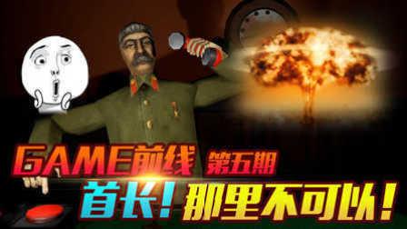 GAME前线第五期:首长!那里不可以!