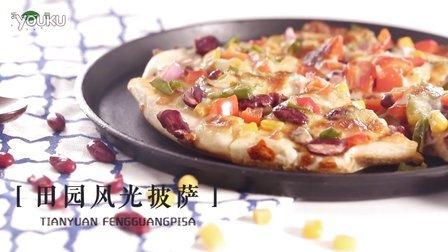 【乐厨】田园风光披萨:学会不用再去必胜客(第39期)