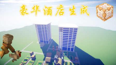 【麦块耶疯狂】★麦小二★我的世界1.8.9命令方块【豪华酒店生成】演示