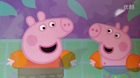 小猪佩奇 第一季33 去游泳