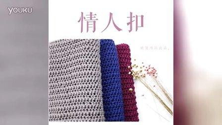 【雅馨绣坊】情人扣围巾编织视频第8集编织教程与图解