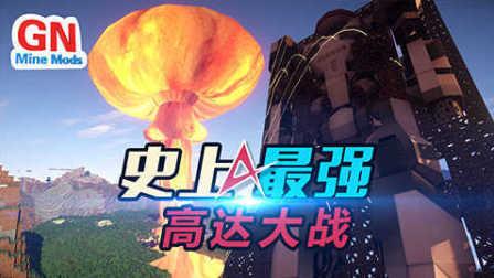 【我的世界&MineCraft】我的模组EP22-未来战争机甲核弹大战