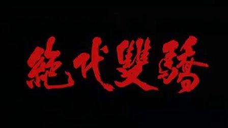 刘德华经典电影集