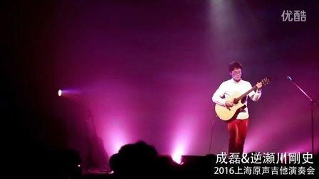 成磊&逆瀬川剛史 2016上海原声吉他演奏会 《光》 成磊